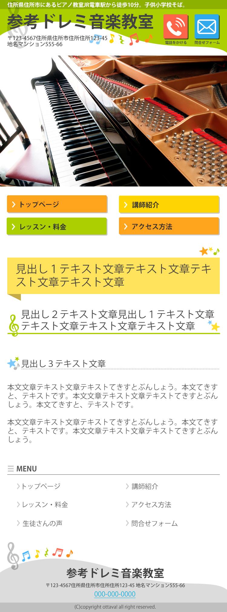 緑(スマホ)