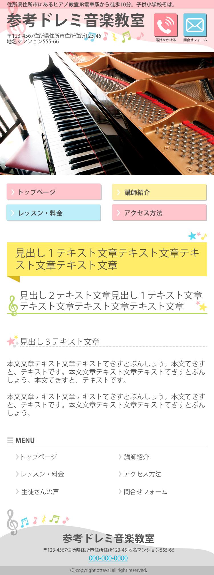 ピンク(スマホ)