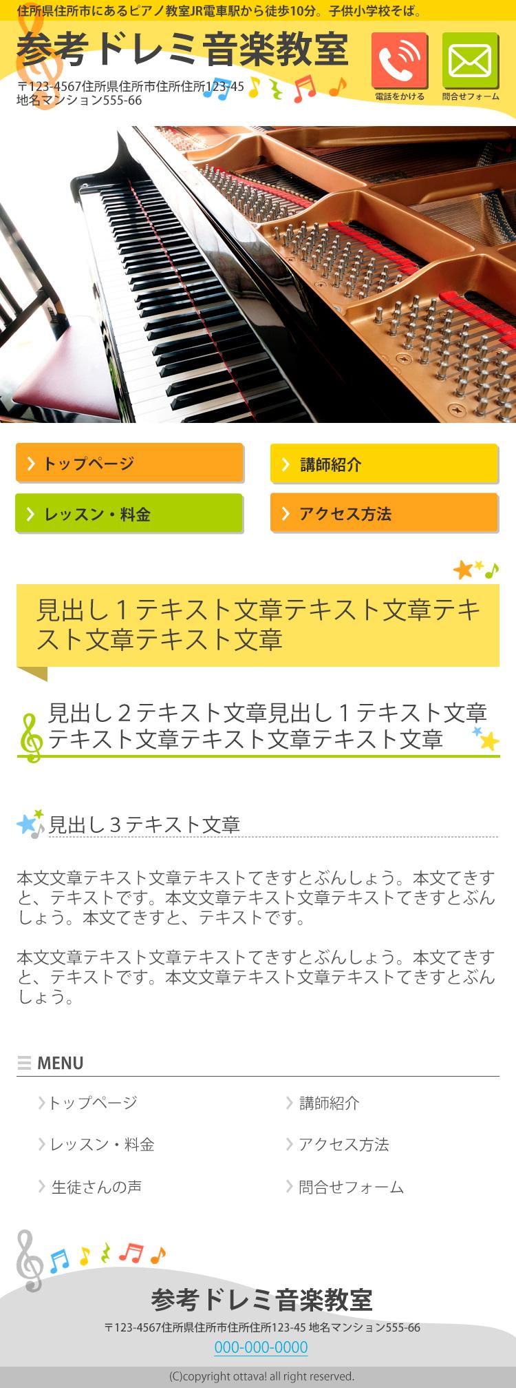 黄色(スマホ)